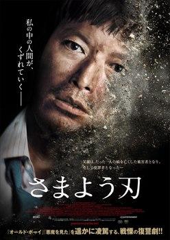『さまよう刃』ポスター画像.jpg