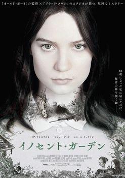 『イノセント・ガーデン』新ポスター画像.jpg.jpg