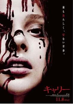 『キャリー』日本版ポスター.jpg
