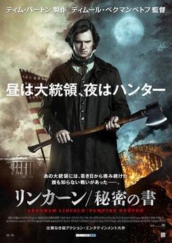 『リンカーン / 秘密の書』ポスター.jpg