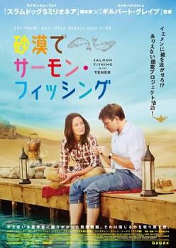 『砂漠でサーモン・フィッシング』ポスター