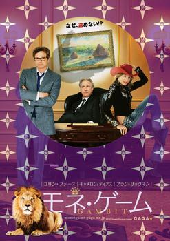 映画『モネ・ゲーム』プレゼント画像.jpg