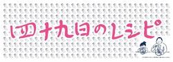 映画『四十九日のレシピ』プレゼント画像.jpg