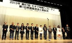 第87回キネマ旬報ベスト・テン表彰式.jpg