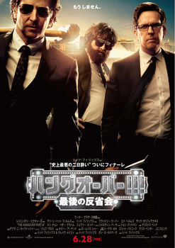 HO3_poster.jpg